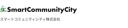 スマートコミュニティシティ株式会社